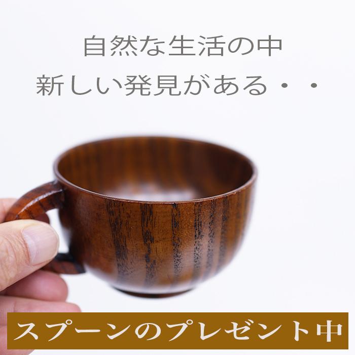 木の器 いよいよ人気ブランド 漆器のある喜びを ミニスープスリ 木製 カップ スープカップ 再入荷/予約販売! マグカップ φ9x5.5cm キッズ 木製スプーンをプレゼント中 子供 サイズ