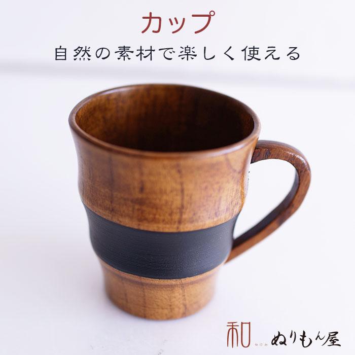 木の器 漆器のある喜びを 那智マグ黒 半額 木製 カップ サイズ プレゼントです スープカップ マグカップ木製スプーン φ8x9cm 割引も実施中