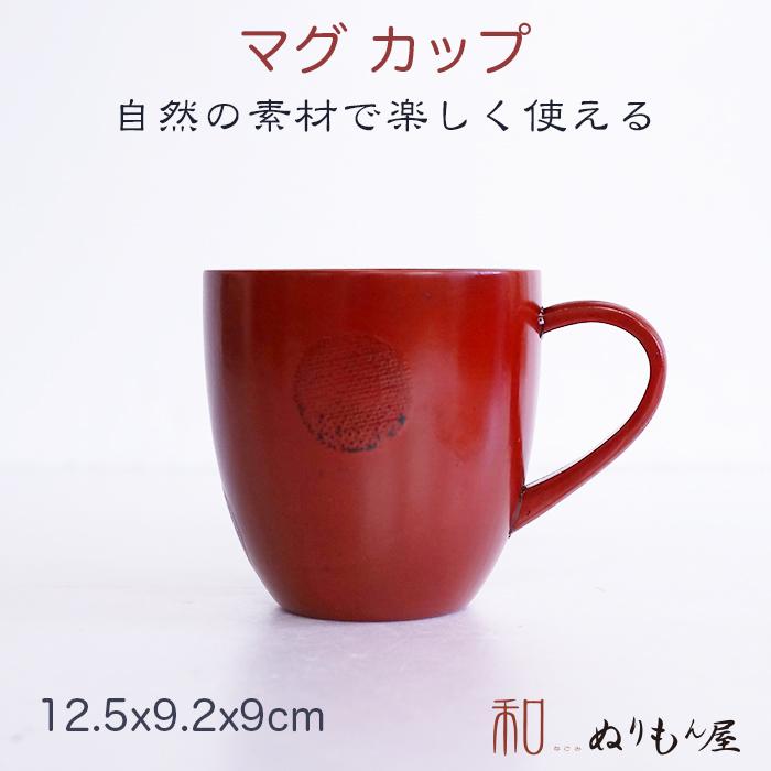 木の器 漆器のある喜びを 蔵 ■ Cマグカップ水玉NE 新作 木製 カップ マグカップサイズ φ9.2x9.3cm スープカップ