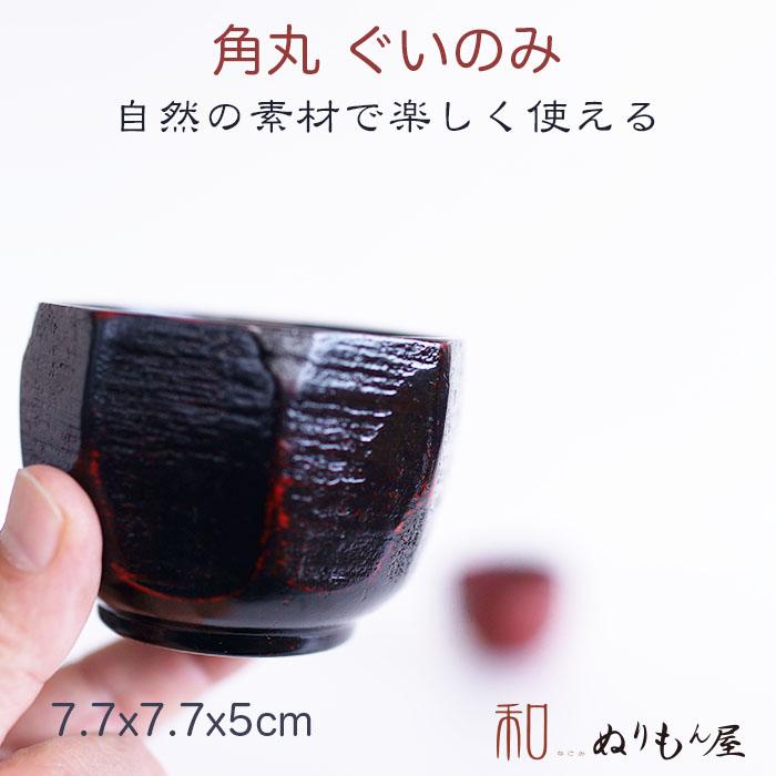 木の器 漆器のある喜びを ■ 角丸ぐいのみAK 木製 酒器 ぐいのみ 小皿 片口 人気の製品 7.7x7.7x5cm 小鉢サイズ 休み