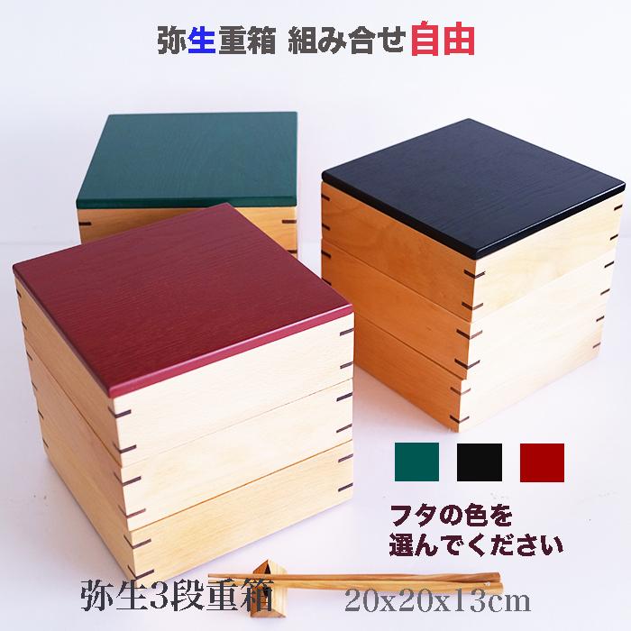 安値 おしゃれでモダンな重箱ですフタの色を選んでください 弥生3段 重箱 和食器 木製 普段使いのお値段です お花見などに活躍します お正月 20x20x20cm 期間限定の激安セール 運動会
