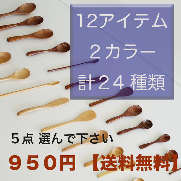 12アイテム x 2カラー24種類の中から5点をお選び下さい スプーン5点セット 木製 フォーク プレゼント中竹の小皿 優先配送 新登場 選り取り5点セット マドラー