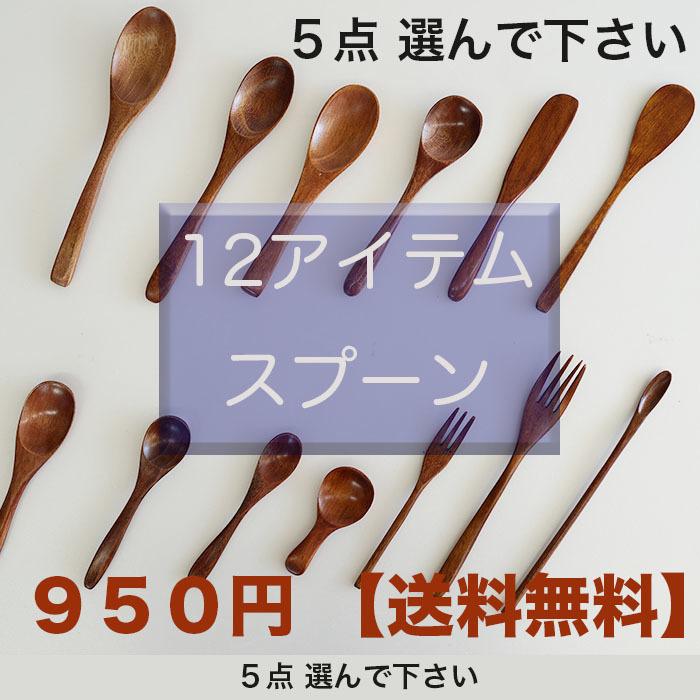 内祝い 品質保証 12アイテム x 2カラー24種類の中から5点をお選び下さい スプーン5点セット 木製 選り取り5点 マドラー プレゼント中竹の小皿 フォーク