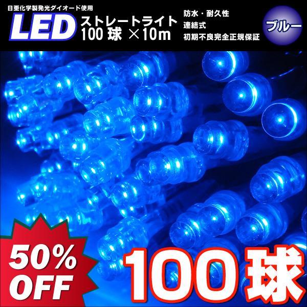 日亜化学製LEDイルミネーション ブルー 10m100球付