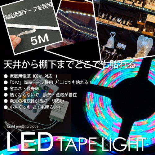 良質  LEDテープライト 100V 店舗用テープ式LED照明 ミックスカラー 5M 100V ミックスカラー 5M, インテリアカタオカ:119455e2 --- supercanaltv.zonalivresh.dominiotemporario.com