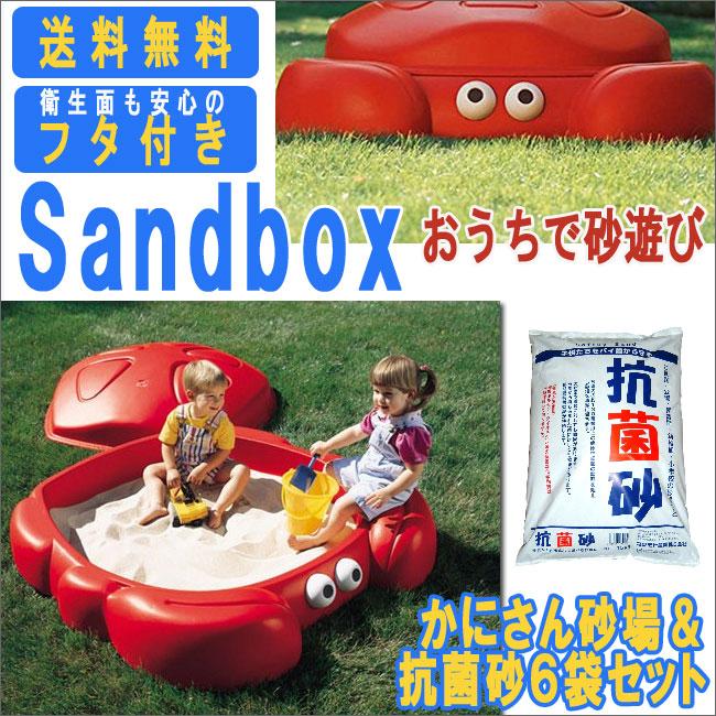 かにさん砂場+抗菌砂 砂場の砂15kg×6袋セット【送料無料】