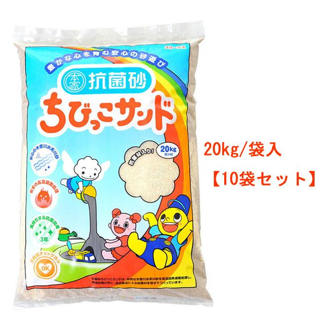 【送料無料】ちびっこサンド 国産 抗菌砂 20kg×10袋セット スリーエス【メーカー直送品】