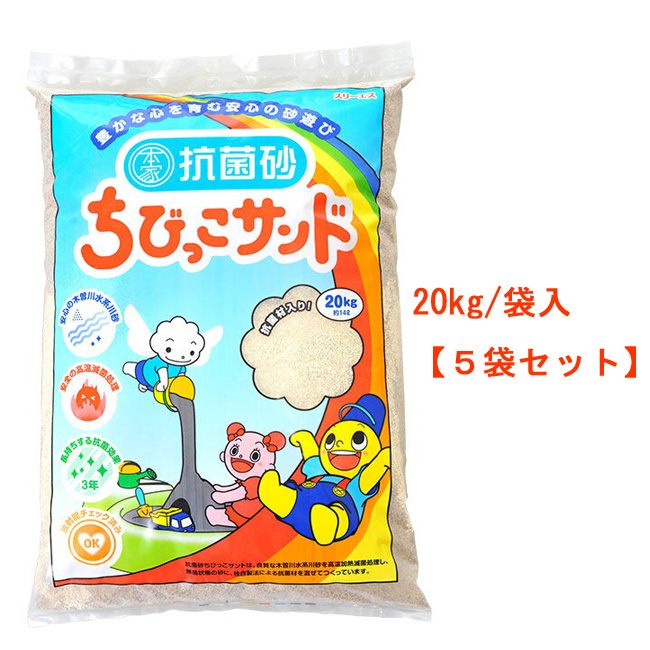 【送料無料】ちびっこサンド 国産 抗菌砂 20kg×5袋セット  スリーエス【メーカー直送品】