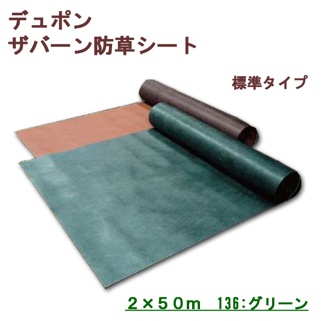 デュポン ザバーン 防草シート 標準タイプ 2×50m 136グリーン