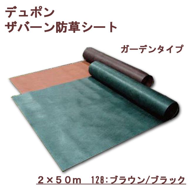 デュポン ザバーン 防草シート ガーデンタイプ 2×50m 128ブラウン/ブラック