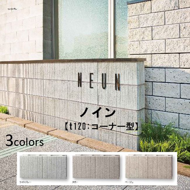 ノイン セメントブロック【t120:コーナー型】両面仕様 計3色 組積材 門まわり・間仕切りにおすすめ