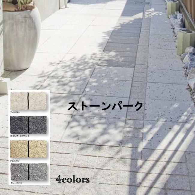 ピンコロ舗装をより手軽に ストーンパーク 計4色 セメント 期間限定送料無料 敷材 安値 門まわり 花壇におすすめ