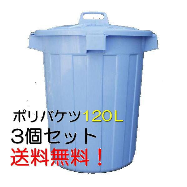 業務用ポリバケツ(フタ付) 120L 3個セット【送料無料】
