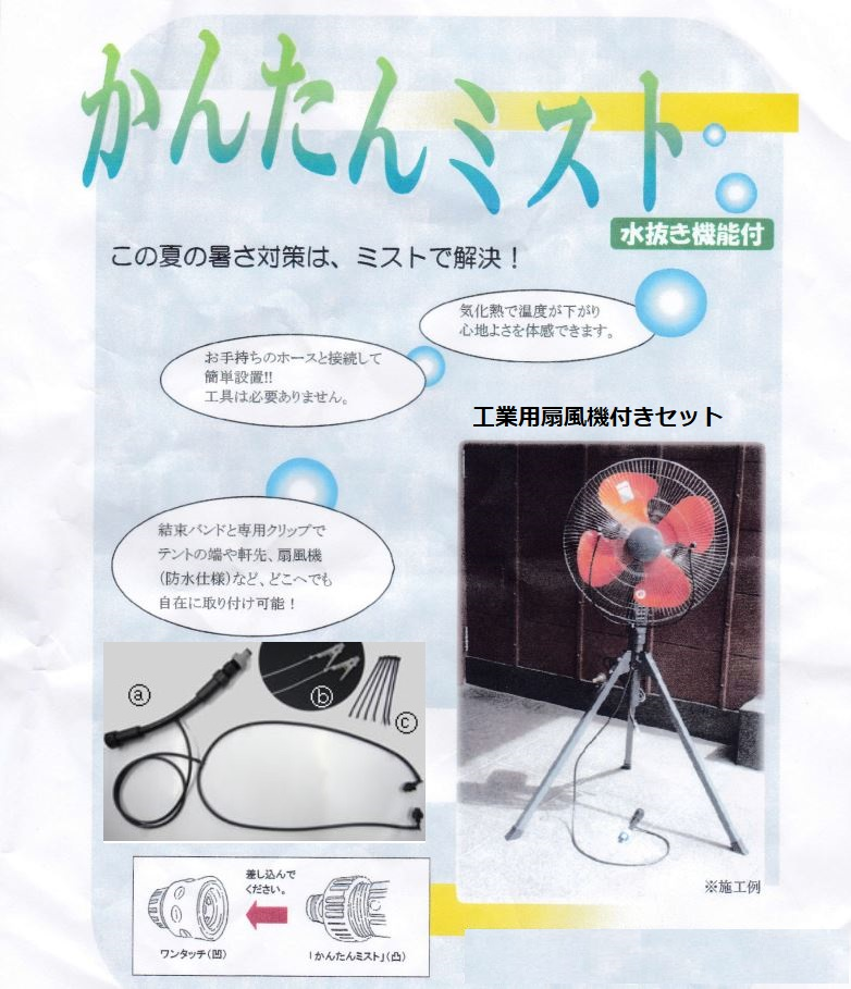 【送料無料】かんたんミスト付き 工業用扇風機セット