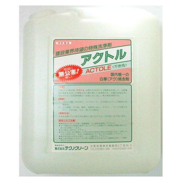 【送料無料】アクトル 特殊洗浄剤 20リットル