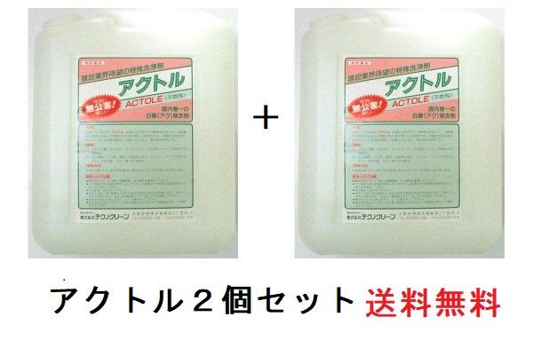 アク シミ サビ 大気汚染を取り除く国内唯一の除去剤 アクトル4L テクノクリーン 白華 ※ラッピング ※ 除去剤 送料無料2個セット 公式ストア エフロ