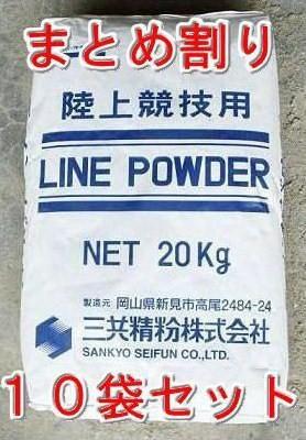 ラインパウダー 競技用白線 スポーツ石灰 20kg×10袋セット【送料無料】