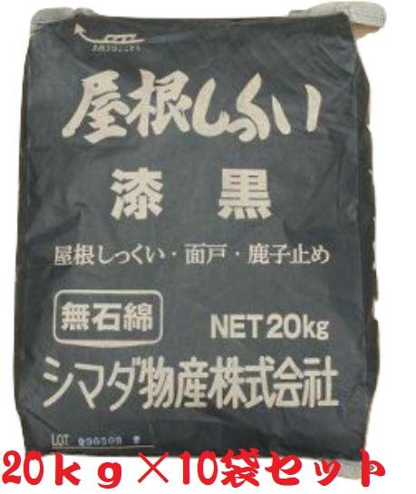 【まとめ割り】屋根しっくい(漆喰)シマダ物産 漆黒20kg 10袋セット