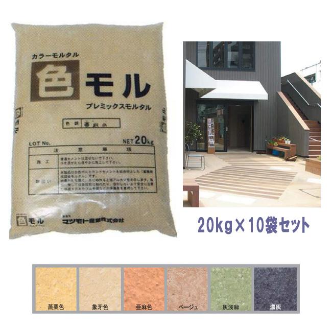 カラーモルタル 色モル カラーセメント 20kg×10袋セット 全6色
