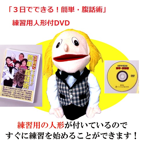 3日でできる 簡単・腹話術DVD (練習用人形付き)