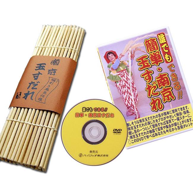 南京玉すだれ(プロ用)蝋引き麻糸仕様+DVDお買い得セット