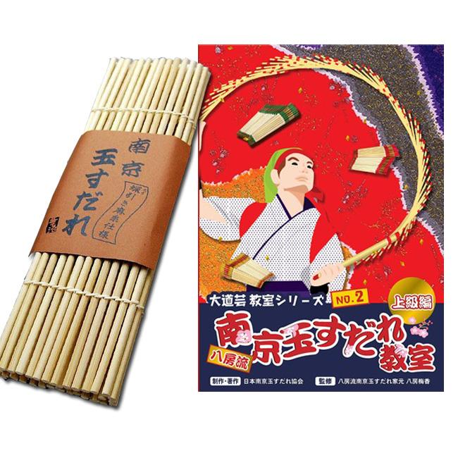 南京玉すだれ(プロ用)蝋引き麻糸仕様+上級者編DVDお買い得セット