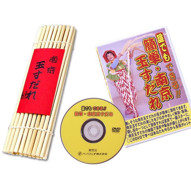 南京玉すだれ(小)+DVDお買い得セット