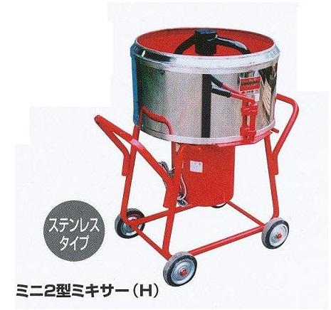 【送料無料】小型ミキサー(H) ミニ2型 ステンレスタイプ【smtb-k】【w3】