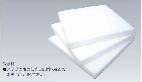 グランド整備の必需品 Seasonal Wrap入荷 吸水スポンジ 10枚入り 代引き不可 巾300mm×厚み50mm