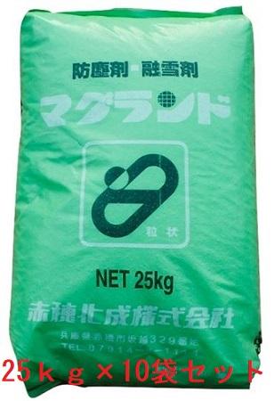 【送料無料】塩化マグネシウム(粒状) マグランド 防塵剤・融雪剤 25kg 10袋セット