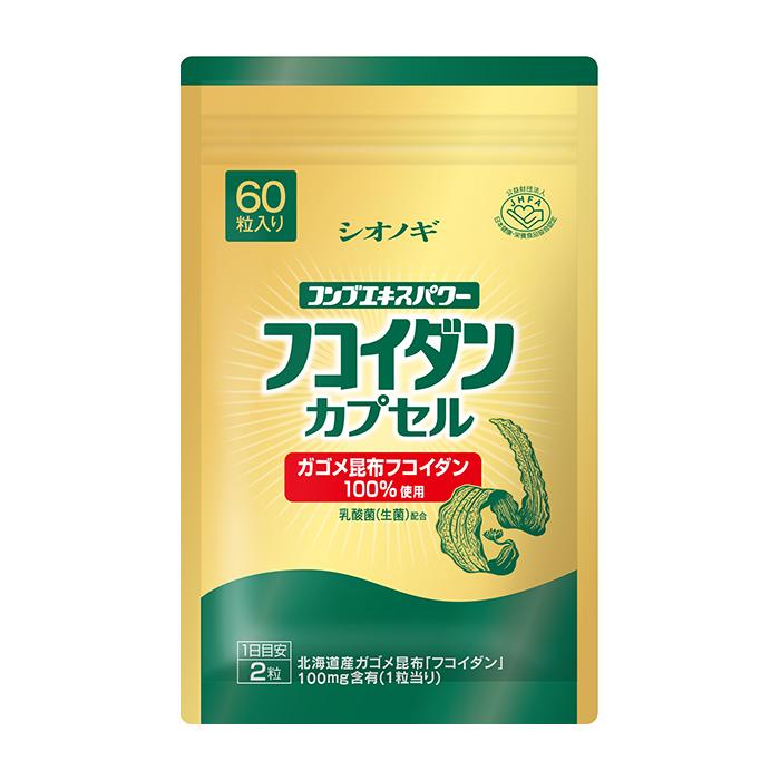 【シオノギヘルスケア】【送料無料】フコイダンカプセル<60粒入り(1日の目安:2粒)>【フコイダンカプセル がごめ昆布 ガゴメ昆布 こんぶ 含有量 サプリ サプリメント ふこいだん フコダイン ねばねば 海藻 日本製 食品 健康食品 栄養成分】