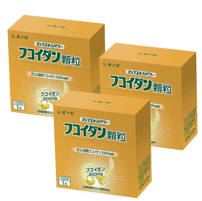 【シオノギヘルスケア】【送料無料】フコイダン顆粒200<1.5g×30包入り(1日の目安:1包)>×3箱セット [ ガゴメ昆布 フコイダン 顆粒 サプリメント ]