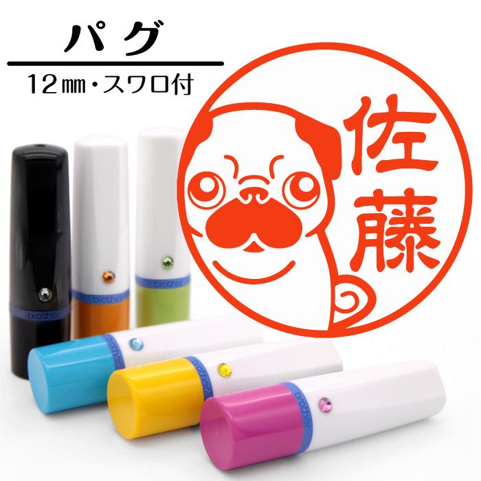 楽天市場パグ ネーム印シャチハタ式 イラスト入り ハンコ 12mm