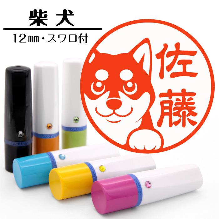 楽天市場柴犬 ネーム印シャチハタ式 イラスト入り ハンコ 12mm