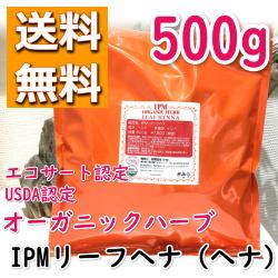 IPMリーフヘナ(ヘナ)大袋入り500g 100g×5パック 無添加オーガニックヘナで白髪染め、頭皮ケア、美髪作用