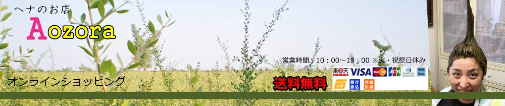 Aozora:100%天然ヘナ他、薬剤を使用しない白髪染め商品販売のサイトです。