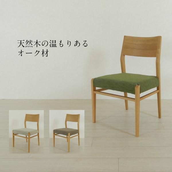 ダイニングチェアオーク カバーリング チェア 椅子 シンプル 軽量
