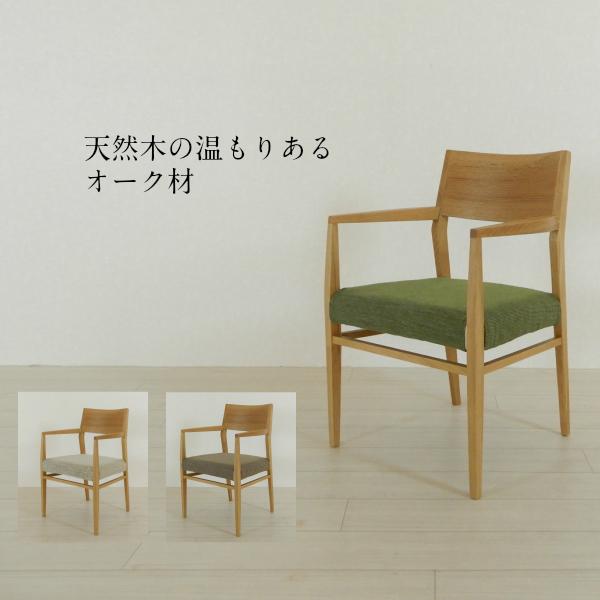 アームチェアオーク カバーリング 肘付き椅子 シンプル 軽量