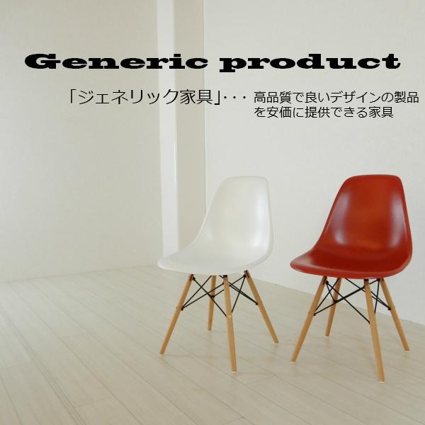 ダイニングチェアFRP ウッド脚 リプロダクト 椅子 デザイン おしゃれ レッド 赤 ホワイト 白 ビーチ