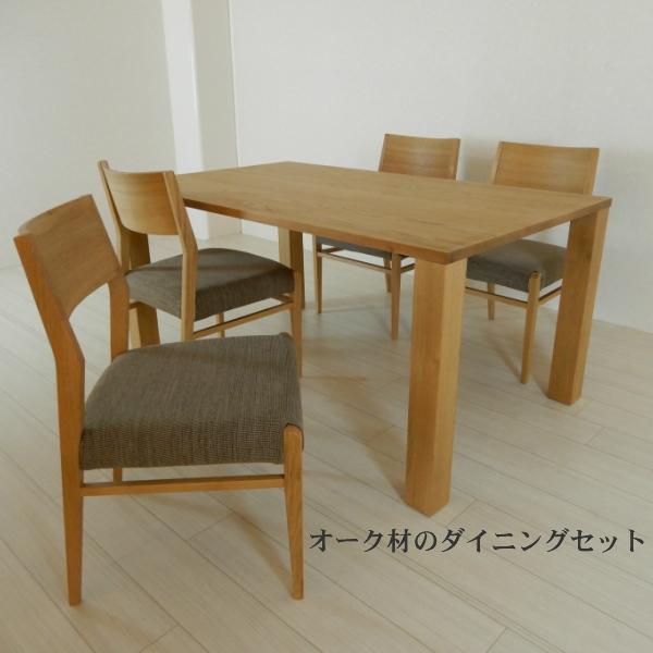 ダイニング5点セットオーク 幅150cm 4本脚 テーブル 椅子 食卓