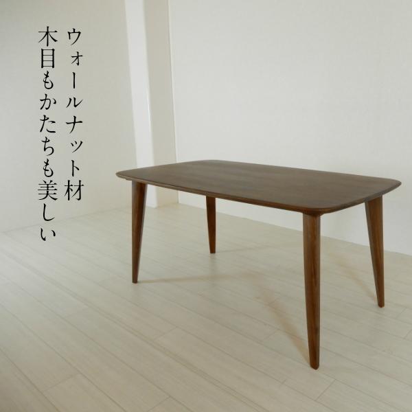 ダイニングテーブルウォールナット 4本脚 幅150cm 食卓 天然木 デザイン
