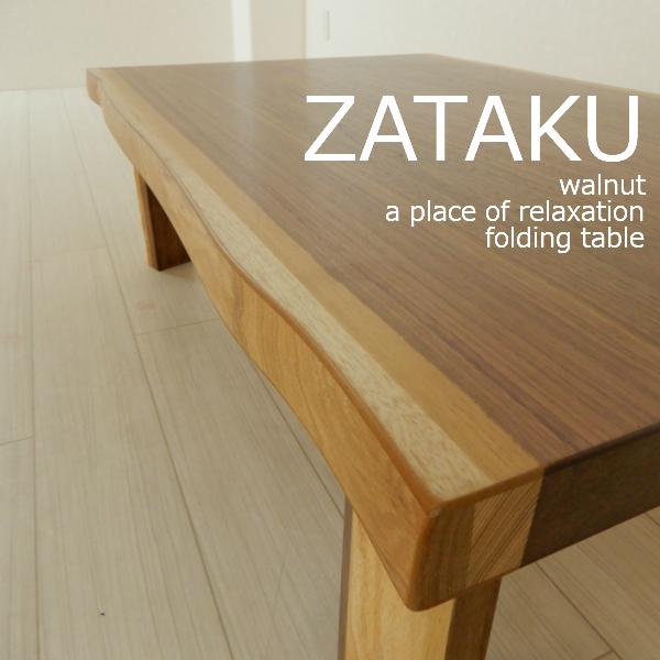 座卓国産 ウォールナット デザイン 座卓 天然木 一枚板 リビングテーブル センターテーブル 幅120cm 奥行80cm おしゃれ かっこいい 日本