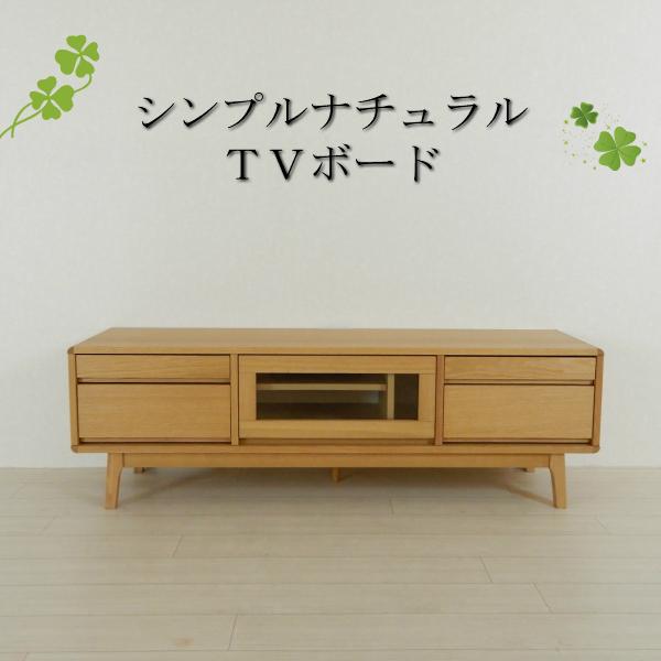送料無料 TVボード ナラ材 幅160cmナチュラル 天然木 収納 テレビボード