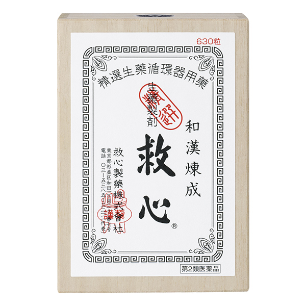 動悸 息切れ 気つけ 生薬製剤 日本未発売 第2類医薬品 救心製薬 保健薬 630粒 救心 通常便なら送料無料
