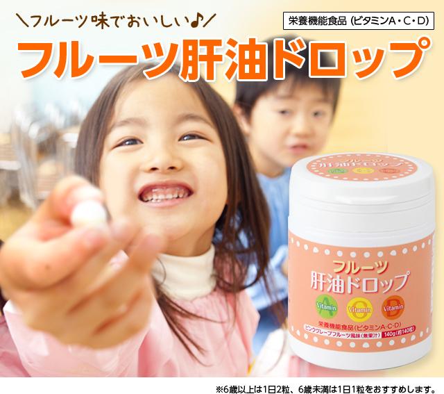 ドロップ 肝油