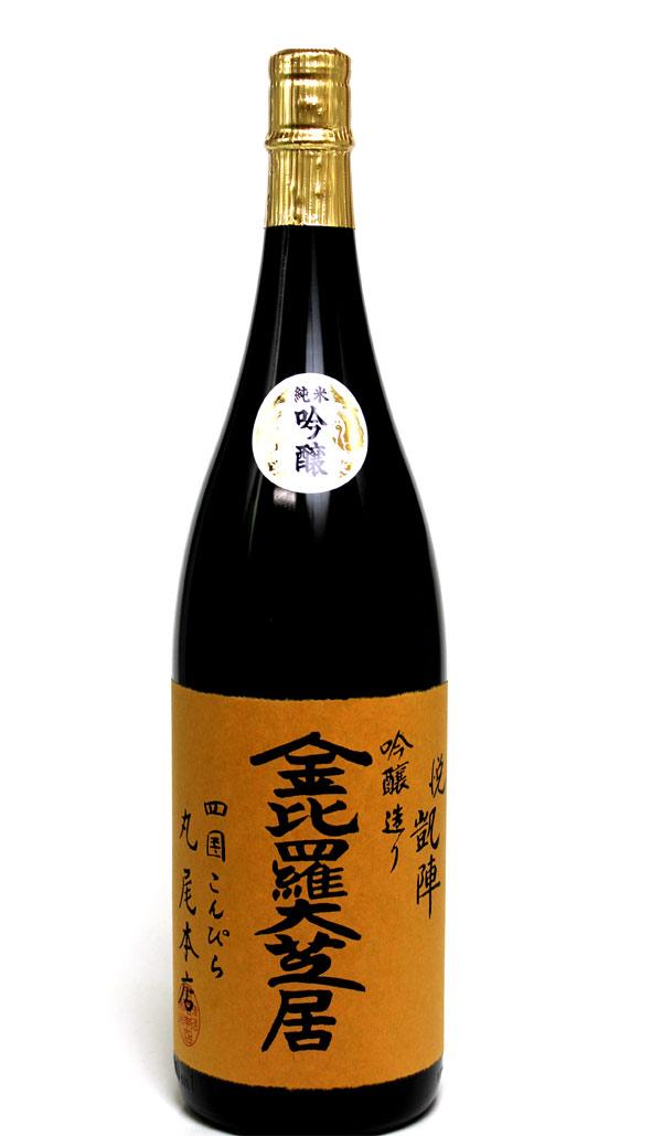 20201年8月入荷分 悦凱陣 贈物 金比羅大芝居 純米吟醸 超特価 丸尾本店 山田錦 - 1800ml