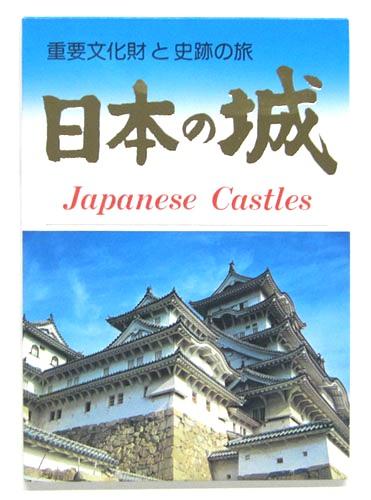 日本製 卸直営 日本のおみやげ 絵葉書海外へのお土産としても喜ばれています 海外向けお土産 城 絵葉書日本の美 十六枚入 買収