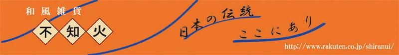 和風雑貨 不知火:博多の民芸品・和風雑貨をたくさん用意しています