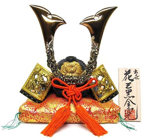 日本製 和風インテリア端午の節句 五月人形 兜飾り高岡伝統美術工芸品 兜出世兜 富貴花兜花王兜 黒金