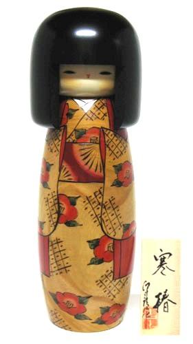 日本のお土産にも人気日本製 民芸品 工芸品卯三郎作 こけし 寒椿 (大)【送料無料】